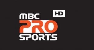 صورة تردد mbc pro , استمتع بالمباريات العالميه والمحليه الحصريه مجانا