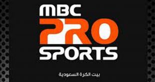 صورة تردد قنوات mbc الرياضية , بيت الدورى السعودى والعالمى