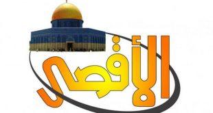 صورة تردد قناة الاقصى الفضائية الجديد , شاهد القناه الخاصه بالاخبار الفلسطينيه
