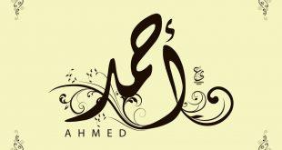 صورة اجمل اسم عربي , اصاله وجمال الاسماء العربيه للذكور والاناث