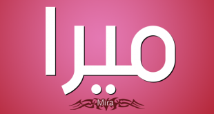 صورة ما معنى اسم ميرة , من اجمل معانى الاسماء فى كافه اللغات