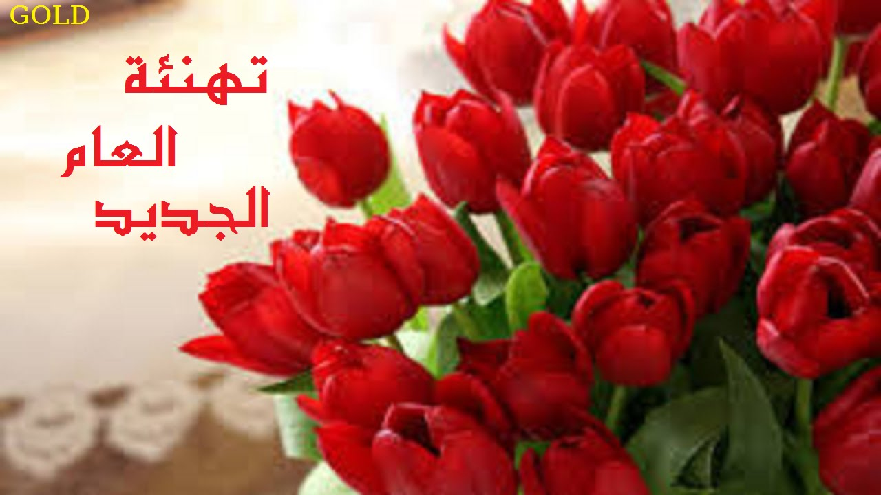 صورة واو ما اجملها رسائل حب واشتياق لراس السنه  , رسائل حب راس السنه الجديده 5202 9