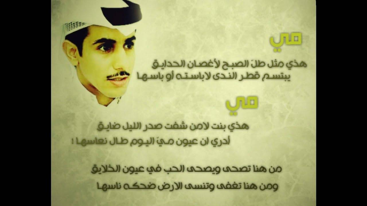 صورة التغني باشعار مختلف الشعراء , شعر فهد المساعد