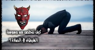 صورة كيف نتخلص من الخنزب وما هو , اسم الشيطان الذي يوسوس في الصلاة