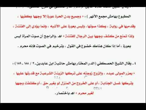 تغطيه الوجه ادب اسلامى حكمه فى المذاهب الاسلاميه حكم النقاب على المذاهب الاربعة احلام مراهقات