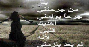 صورة ايه كميه الحزن ده يقطع القلب  , رسائل حب حزينة تبكي قصيره