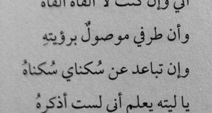 صورة ابيات شعر عن الشوق والحنين , مراره الفراق والحاجه للحبيب متجسده فى حروف