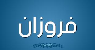 صورة معنى اسم فروزان , اكيد راح تسمى بنتك عليه بعد معناه الرائع دا