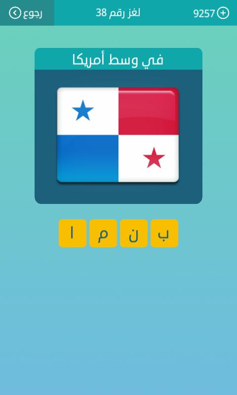 صورة في وسط امريكا من 4 حروف , تعبت كتير عبال ما عرفت الحل بتاع اللغز