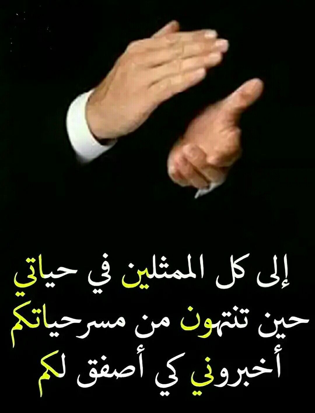 صورة مشفتش احلى من العبارات دى  , عبارات حلوه وجميله