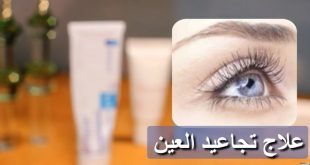 صورة علاج تجاعيد العين مجرب 4254 3 310x165